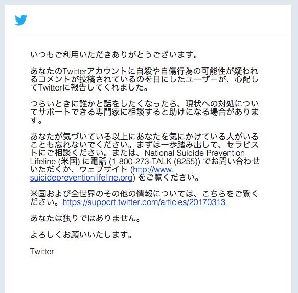 死にたい死にたいとツイートしてるとTwitterから心配のメッセージが届くことが判明