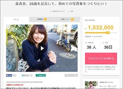 AKB48卒業生の特典商法が「もはやデートクラブ」!? 森杏奈、たった49人のファンから237万円を…。