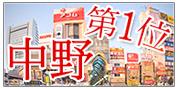 賃貸で住んでよかった街BEST30 〜東京23区で住みやすい街をランキング〜
