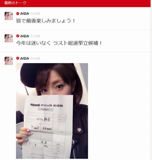 高橋みなみがラスト総選挙出馬、「皆で最後楽しみましょう!」と意気込み。 | Narinari.com