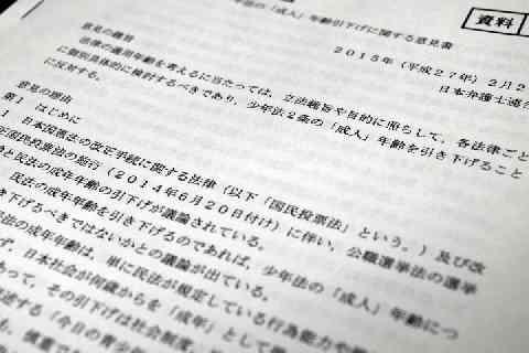 「18歳には刑罰よりも支援が必要」日弁連が「少年法」成人年齢引き下げに反対を表明 (弁護士ドットコム) - Yahoo!ニュース