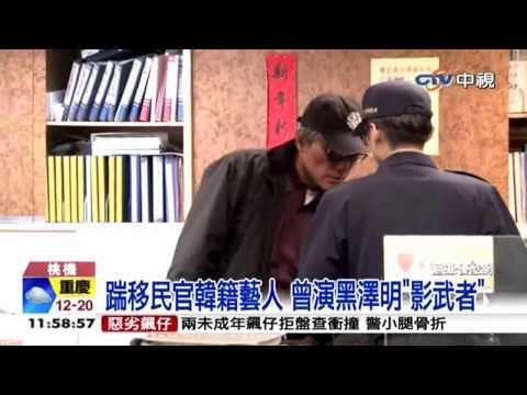 中視新聞》韓藝人「隆大介」醉鬧機場 打斷移民關腿] - YouTube