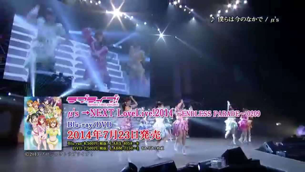 【試聴動画】ラブライブ!μ's →NEXT LoveLive!2014 〜ENDLESS PARADE〜 0209 Blu-ray&DVD - YouTube