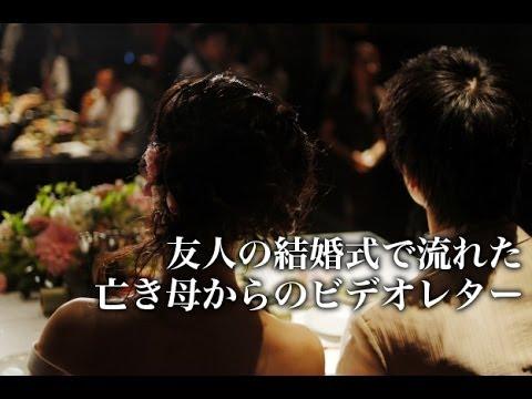 【涙腺崩壊】友人の結婚式、亡き母からのビデオレター...【実話】 - YouTube