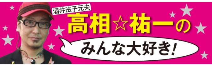 酒井法子元夫・高相祐一、止められて息子の卒業式断念
