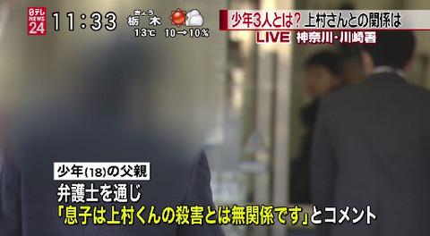 【川崎中1殺害】犯人の18歳少年宅の塀や車にも落書き 眺めたり、写真を撮ったりする人も