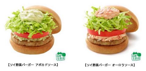 モスバーガー初、肉を使わないソイパティの野菜バーガーを期間限定で販売