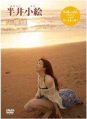 """需要あった! """"41歳""""元NHKのお天気お姉さん・半井小絵の水着DVDがバカ売れ - リアルライブ"""