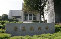 部下を「愛人1号」「2号」 セクハラ秋田県教委職員を停職 10年前は生徒被害で処分歴 - 産経ニュース