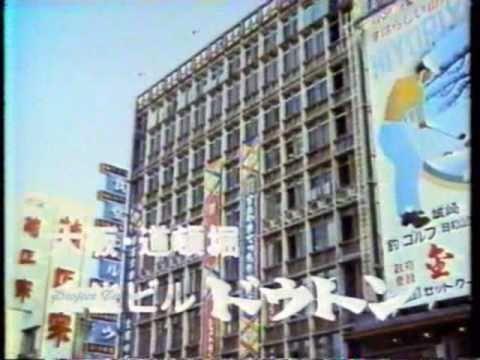 [CM]食堂ビル ドウトン 1978年 - YouTube