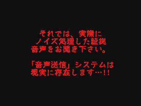 【緊急公開】テクノロジー犯罪・音声送信、証拠録音に成功!! - YouTube