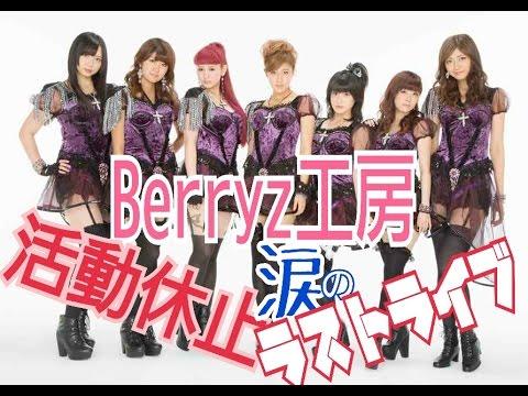 Berryz工房活動休止武道館でファンとお別れライブ。 - YouTube
