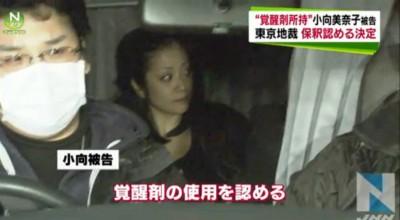 小向美奈子被告、東京地裁が保釈認める決定 保釈金は200万円
