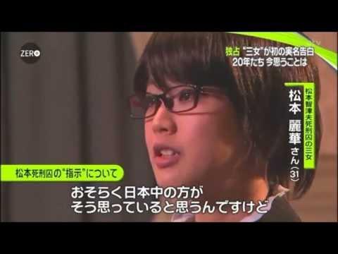 麻原彰晃の三女「アーチャリー」が本名・松本麗華としてニュースzeroに顔出し出演 - YouTube