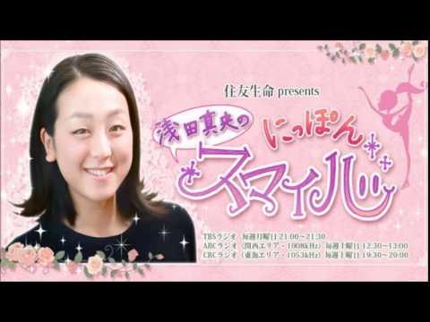 2015年03月02日 浅田真央のにっぽんスマイル - YouTube