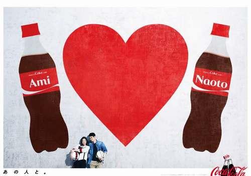 コカ・コーラネームボトル復活、今年は地域に多い名字も選び見つけやすく