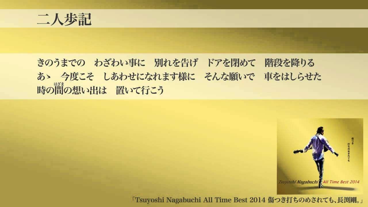 長渕剛 - 二人歩記 - YouTube