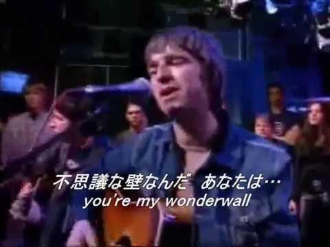 Wonderwall 歌詞の意味 オアシスの名曲 oasis ワンダーウォール - YouTube