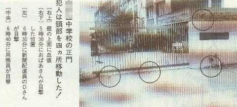 神戸児童殺傷、酒鬼薔薇聖斗から被害者遺族に11回目の手紙「今回ほど深く事件を見つめている内容は初めて」