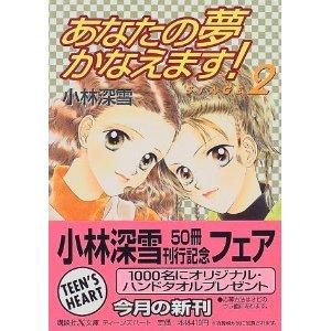 おすすめの恋愛小説