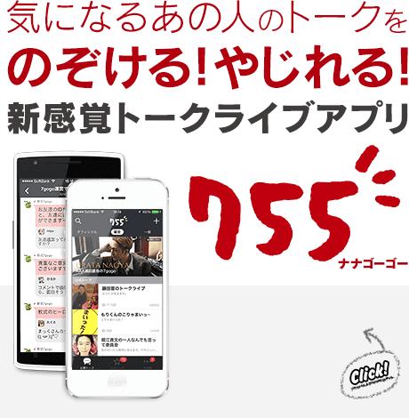 新SNSアプリ『755』はホリエモンの囚人番号⇒「悪ふざけ」「縁起悪すぎ」「AKBンバー達が巻き込まれるわけか」 : SEO(対策)まとめ