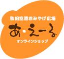 民芸品・工芸品の商品一覧ページ|秋田特産・名産品,お土産なら秋田空港ターミナルビルオンラインショップ