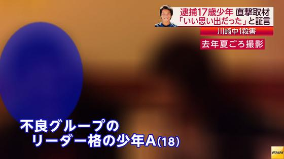 www.fnn-news.com: 川崎市中1生遺体事件...