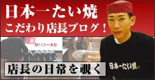 「天然モノ」と「養殖モノ」|日本一たい焼(鯛焼き(たい焼き)専門店)