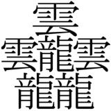 バランスが難しい漢字