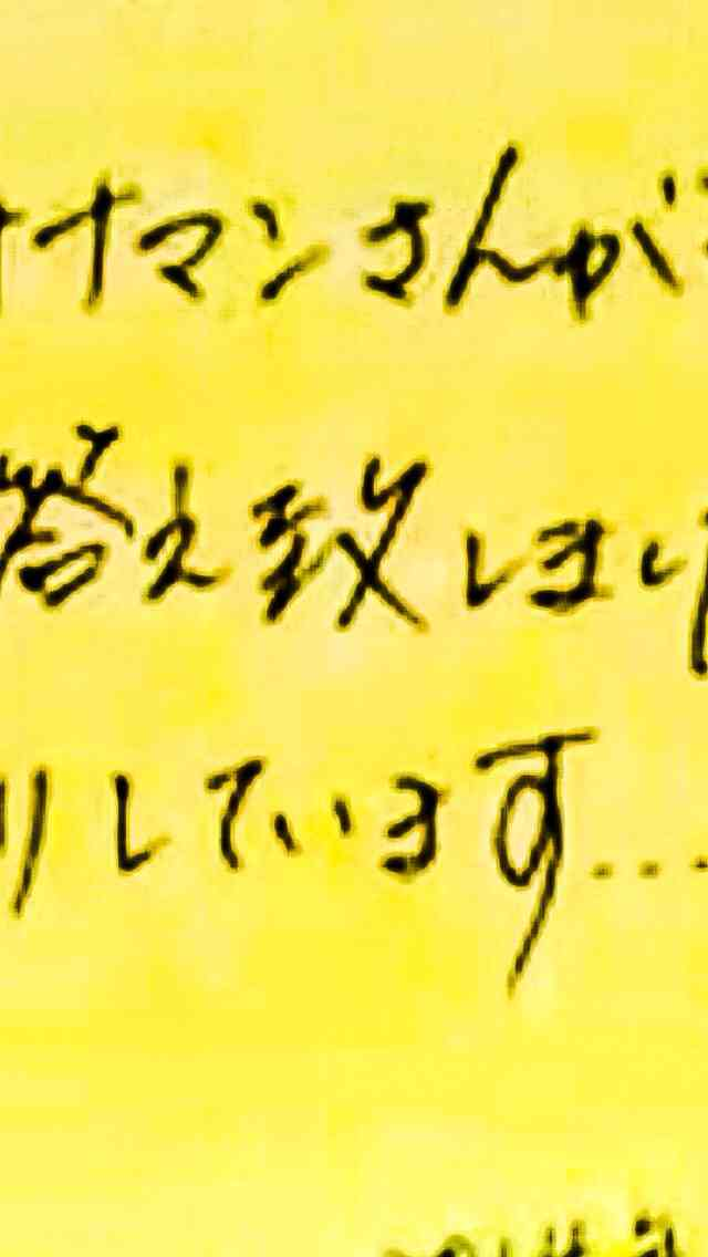 明石家さんま、『殉愛』を暗に「インチキ本」と揶揄