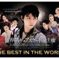 【実況・感想】世界フィギュアスケート選手権2015 エキシビション