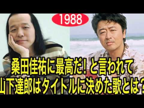 山下達郎、「僕の中の少年」は、初めての日本語タイトルだった。 - YouTube