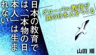 英語不要論者こそ「売国奴」だ   日本の教育では、「本物の日本人」は生まれない   東洋経済オンライン   新世代リーダーのためのビジネスサイト