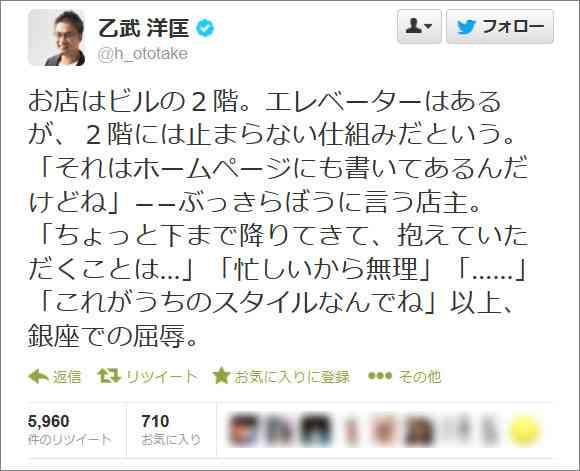乙武洋匡氏 第3子長女誕生を発表「3児の父になるとは夢にも…」