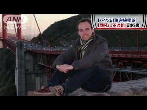 診断書破棄か 墜落防ぐルールも ドイツ旅客機墜落(15/03/28) - YouTube