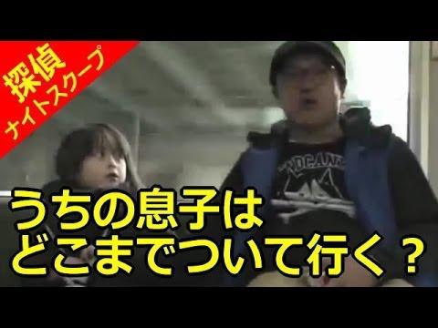 【探偵!ナイトスクープ】うちの息子はどこまでついて行く?(探偵:たむらけんじ) - YouTube