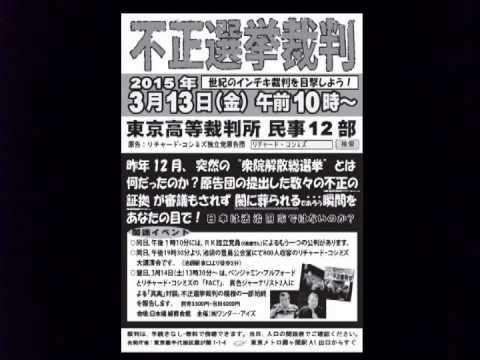 2015.3.13_01/05 リチャード・コシミズ池袋講演会 - YouTube