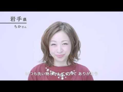 告白メークコレクション 北海道・東北・北陸 篇 資生堂 - YouTube