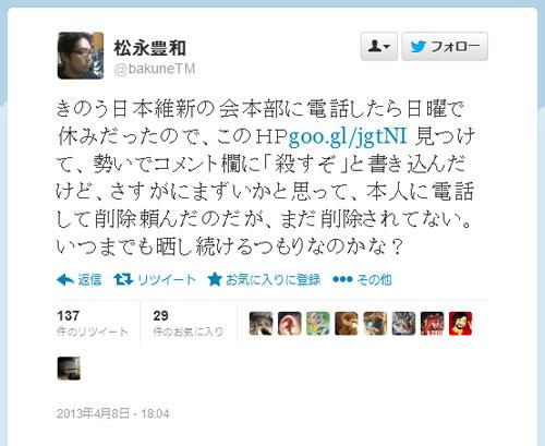 漫画家の松永豊和氏がTwitterで「殺してやる」と連投→過去に逮捕歴も