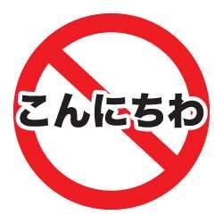 「よろしかったでしょうか」「1万円から」…知らずに使っている間違った日本語