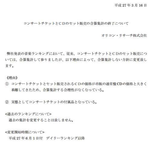 オリコン「CDとコンサートチケットのセット販売」の合算集計中止を発表 6/1付デイリーランキングから適用