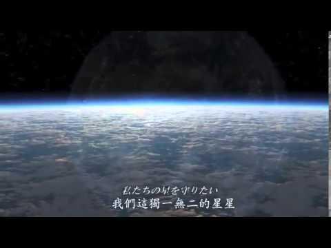 瑠璃色の地球 - YouTube