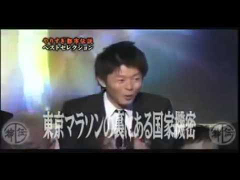 やりすぎコージー都市伝説【東京マラソンの秘密】島田秀平 - YouTube