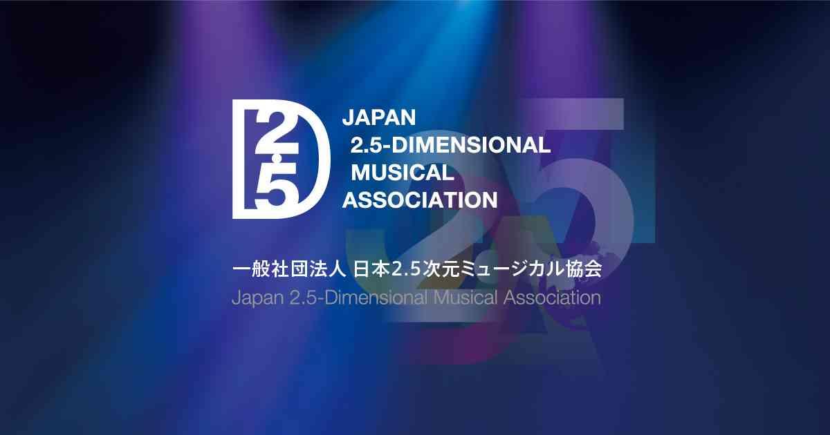 一般社団法人 日本2.5次元ミュージカル協会|JAPAN 2.5-DIMENSIONAL MUSICAL ASSOCIATION
