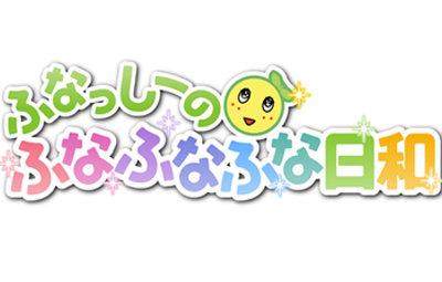 ふなっしー「スッキリ!!」でTVアニメ化、朝の梨汁ブシャー!