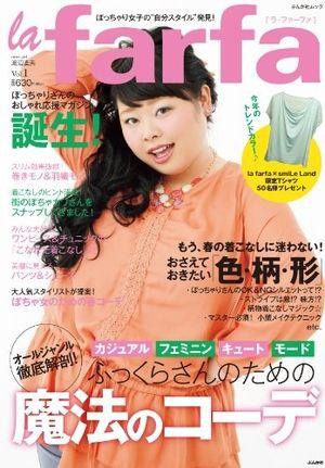 ファッション誌の表紙を飾った渡辺直美の発言が堂々としすぎ - NAVER まとめ