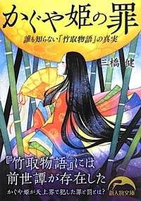 楽天ブックス: かぐや姫の罪 - 誰も知らない『竹取物語』の真実 - 三橋健 - 4806148490 : 本