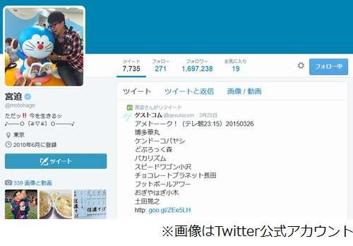 宮迫が松本宅でゾッとした話、息子が財布取りゴールドカード抜く。 | Narinari.com