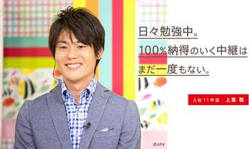 上重聡アナ、4月から『スッキリ!!』司会 『ズームイン!!サタデー』は今月卒業