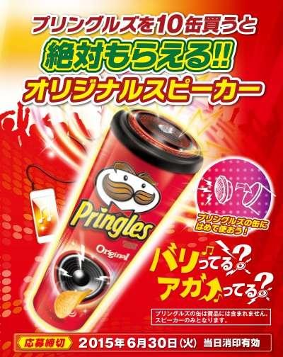 """空き缶が""""スピーカー""""になる!? プリングルズ『絶対もらえる!!』キャンペーンがついに日本上陸!"""
